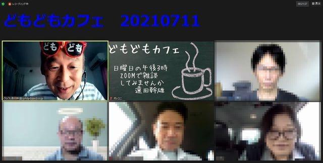 domodomocafe20210711.jpg