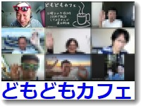 domodomocafe20210905200.jpg