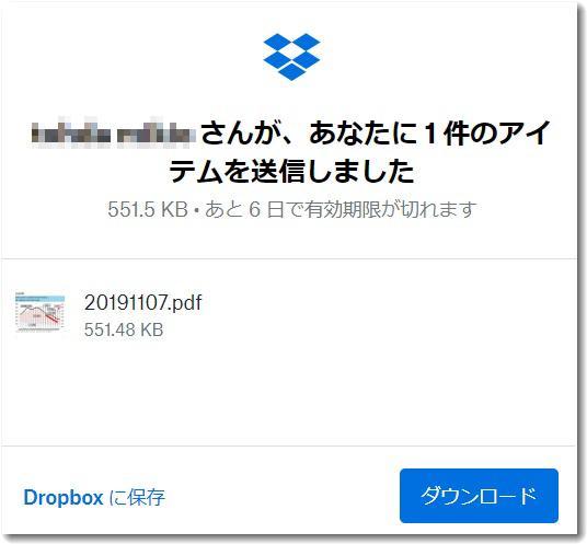 doropboxtransfer004.jpg