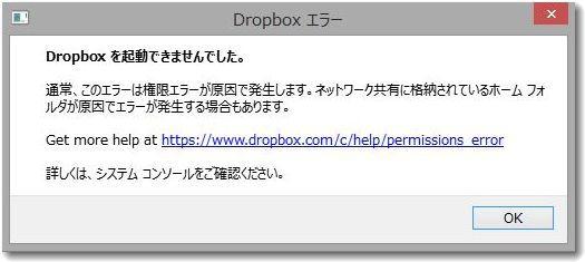 dropboxerror.jpg