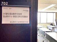 dxseminartoyama20210322001.jpg