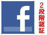 facebook_f_logo2dankai.jpg