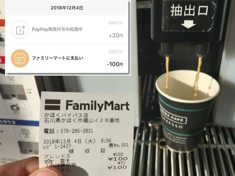 famimacoffee80.jpg