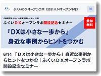 fukuidx20210614200.jpg