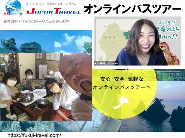 fukuionlinetour6403.jpg