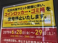 g20coinlockerkanazawaeki.jpg