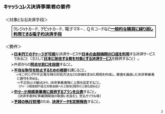 gaiyou_cashless_kessai_3.jpg