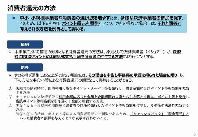 gaiyou_cashless_kessai_4.jpg