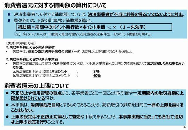 gaiyou_cashless_kessai_5.jpg