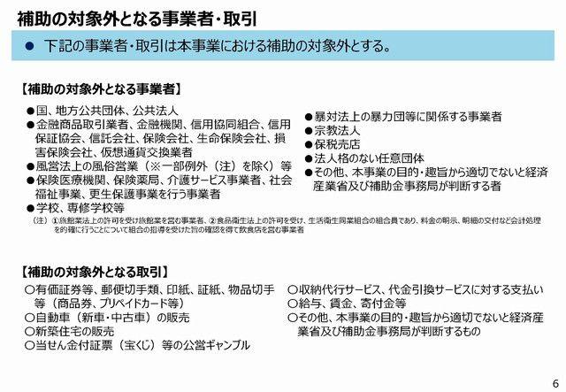 gaiyou_cashless_kessai_7.jpg