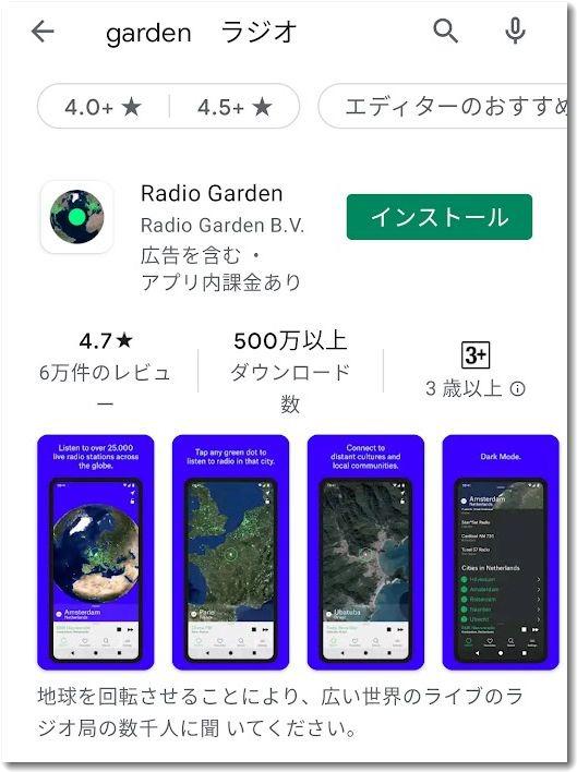 gardenradio6403.jpg