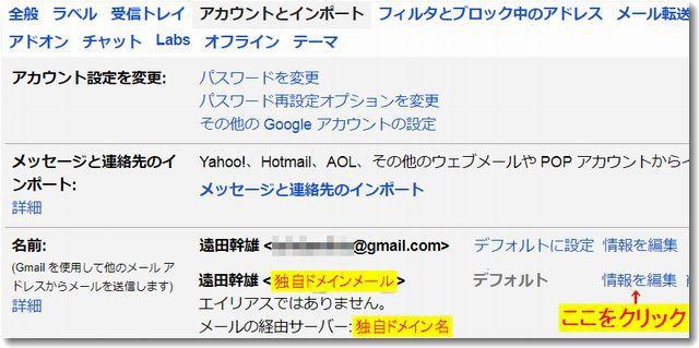 gmailsakuranejp02.jpg