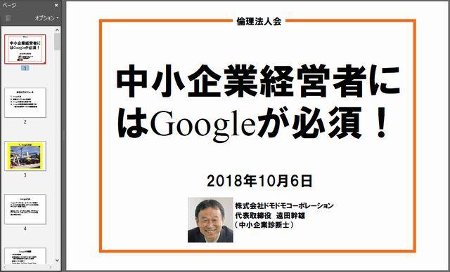 中小企業経営者にグーグル活用は必須