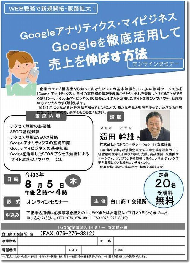 googleanalyticsseminar20210805.jpg