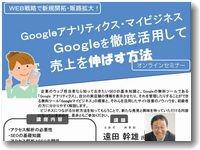 googleanalyticsseminar20210805200.jpg