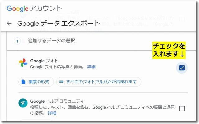 googledataexsentaku.jpg