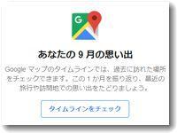 googlemaptimelinesengetu.jpg