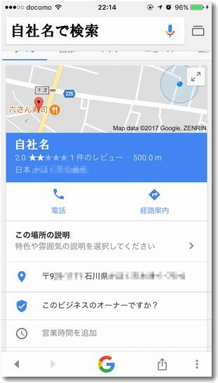 googlemaptoroku01.jpg