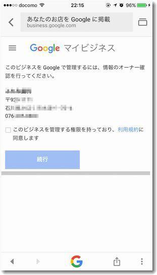 googlemaptoroku03.jpg