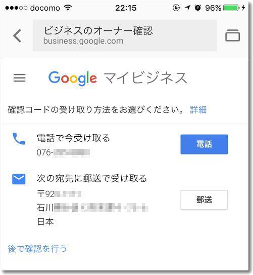googlemaptoroku05.jpg