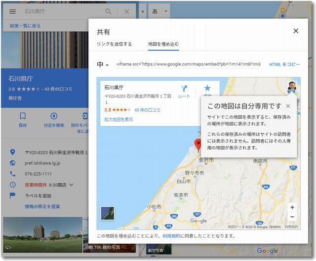 googlemapumekomiifkencho.jpg