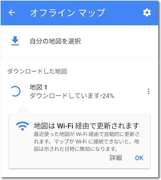 googlemapwifi002.jpg