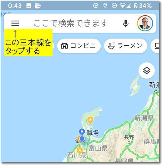 googlemapwifi005.jpg
