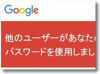 googlenottorikeikoku.jpg