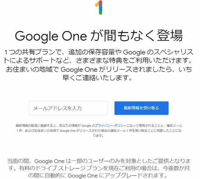 googleoneinfo.jpg