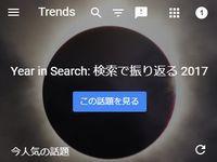 googletrends2017.jpg
