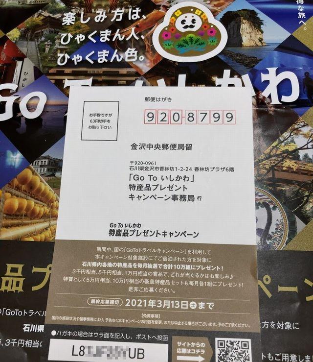 gotoishikawahagaki.jpg