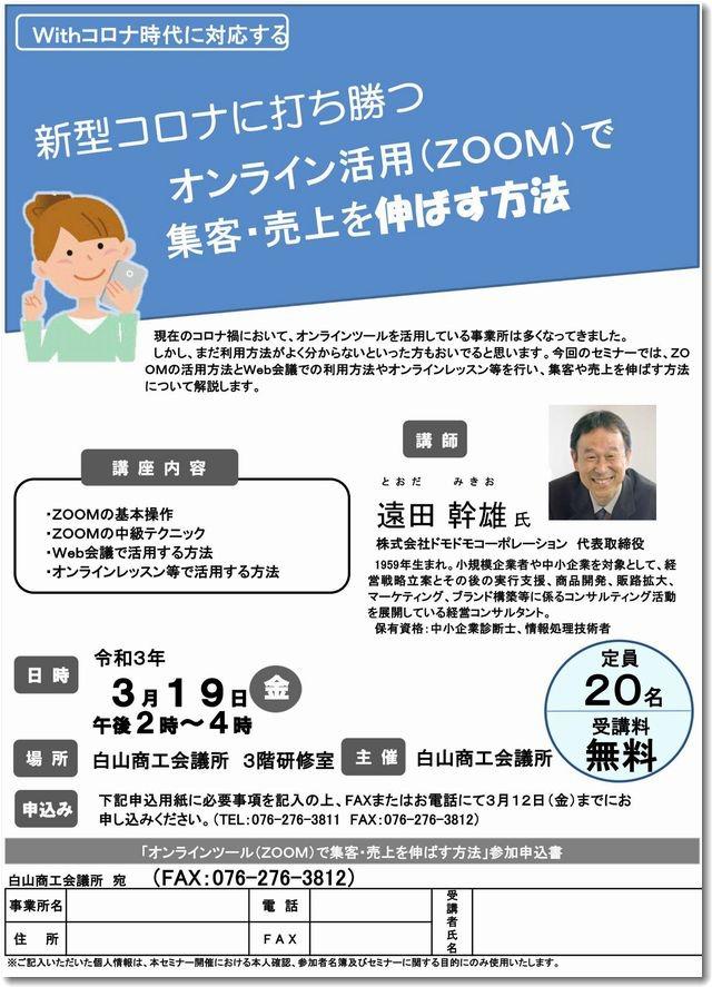 hakusansohokokaigishozoomseminarfr.jpg
