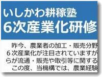 いしかわ耕稼塾6次産業化研修チャレンジコース