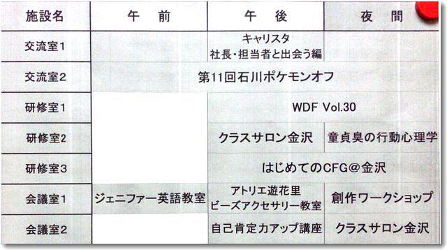 武蔵ITビジネスプラザのエレベータ内に掲示してあるイベント内容