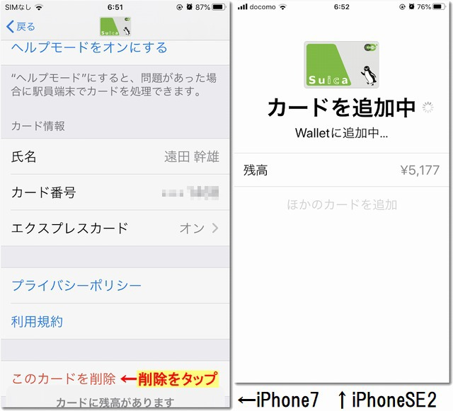 iphone7karase2suica.jpg