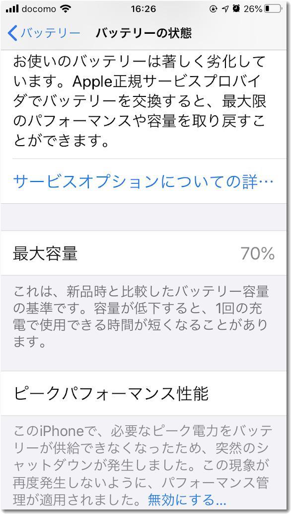 iphonebatteryng.jpg