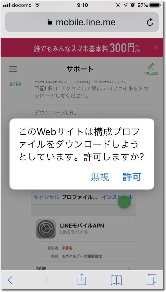 iphonelinesim01.jpg