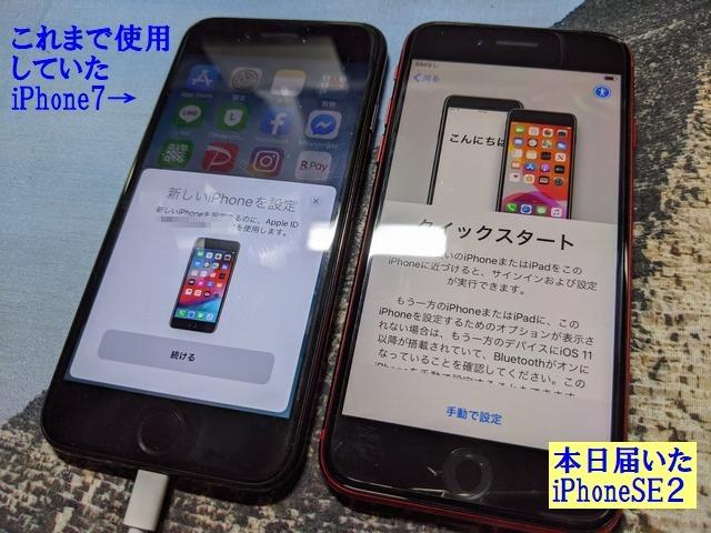 iphonese2iphone7.jpg