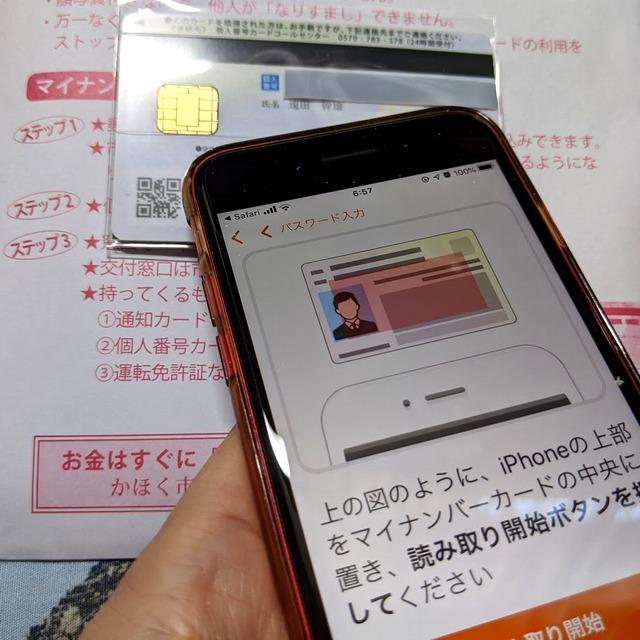 iphonesemynmcard.jpg