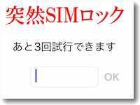SIMがロックされています