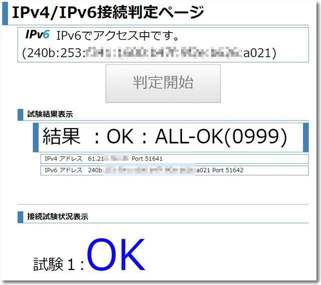 ipv4ipv6v6puls.jpg