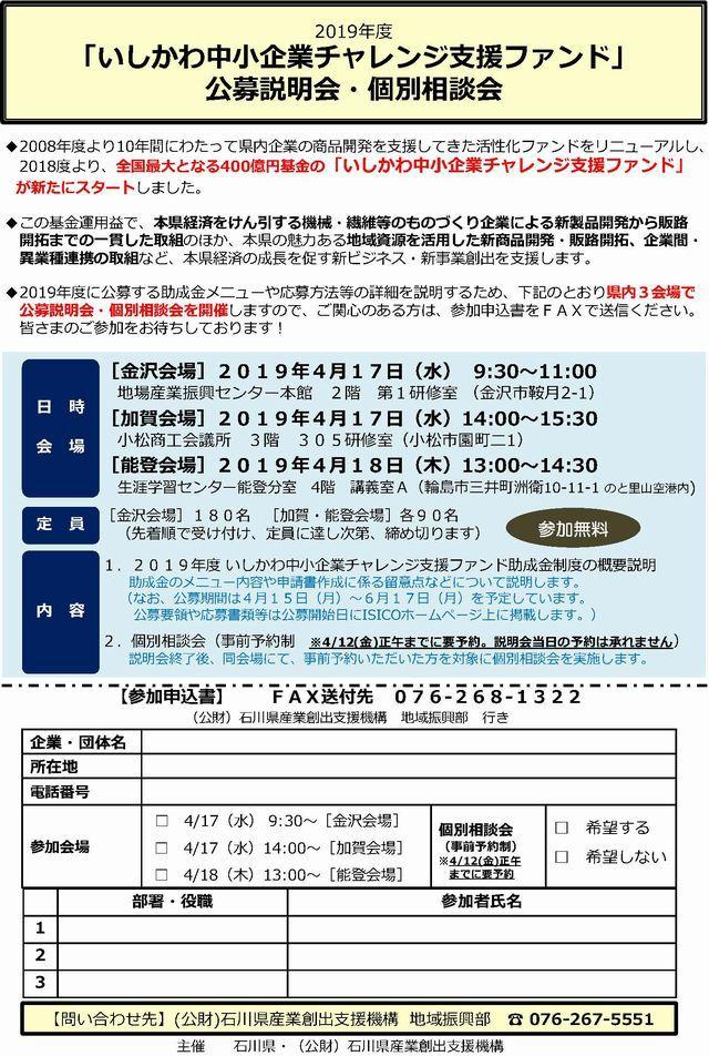 ishikawafund2019fl_01.jpg