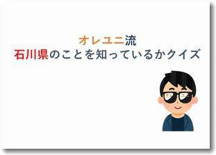 ishikawakenq_01.jpg