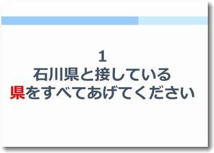 ishikawakenq_02.jpg