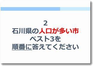 ishikawakenq_03.jpg