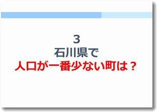 ishikawakenq_04.jpg