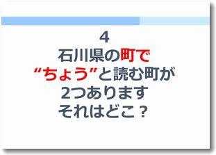 ishikawakenq_05.jpg