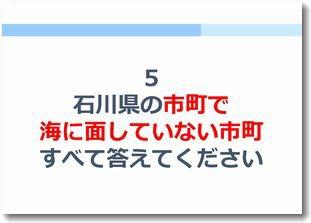 ishikawakenq_06.jpg