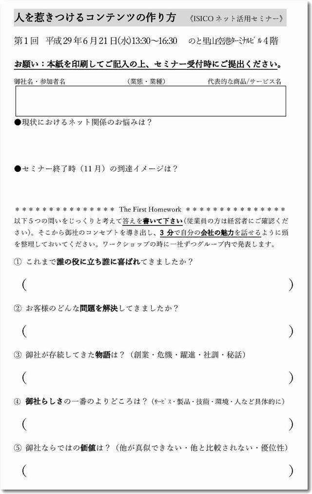 isico20170621ws.jpg