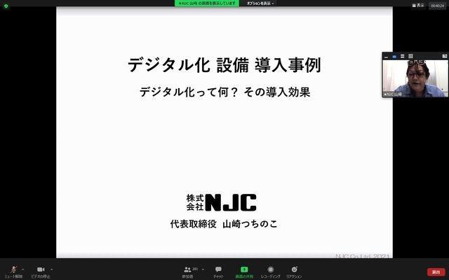 株式会社NJCの代表取締役名のところが「山崎つちのこ」と明記